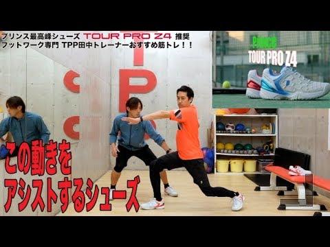 【Prince Tennis】テニス専用機動シューズの推奨トレーニング(あとがき付)