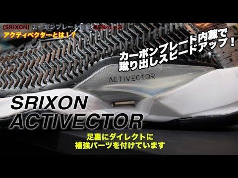 【SRIXON Tennis】最新シューズ『アクティベクター』とは!?