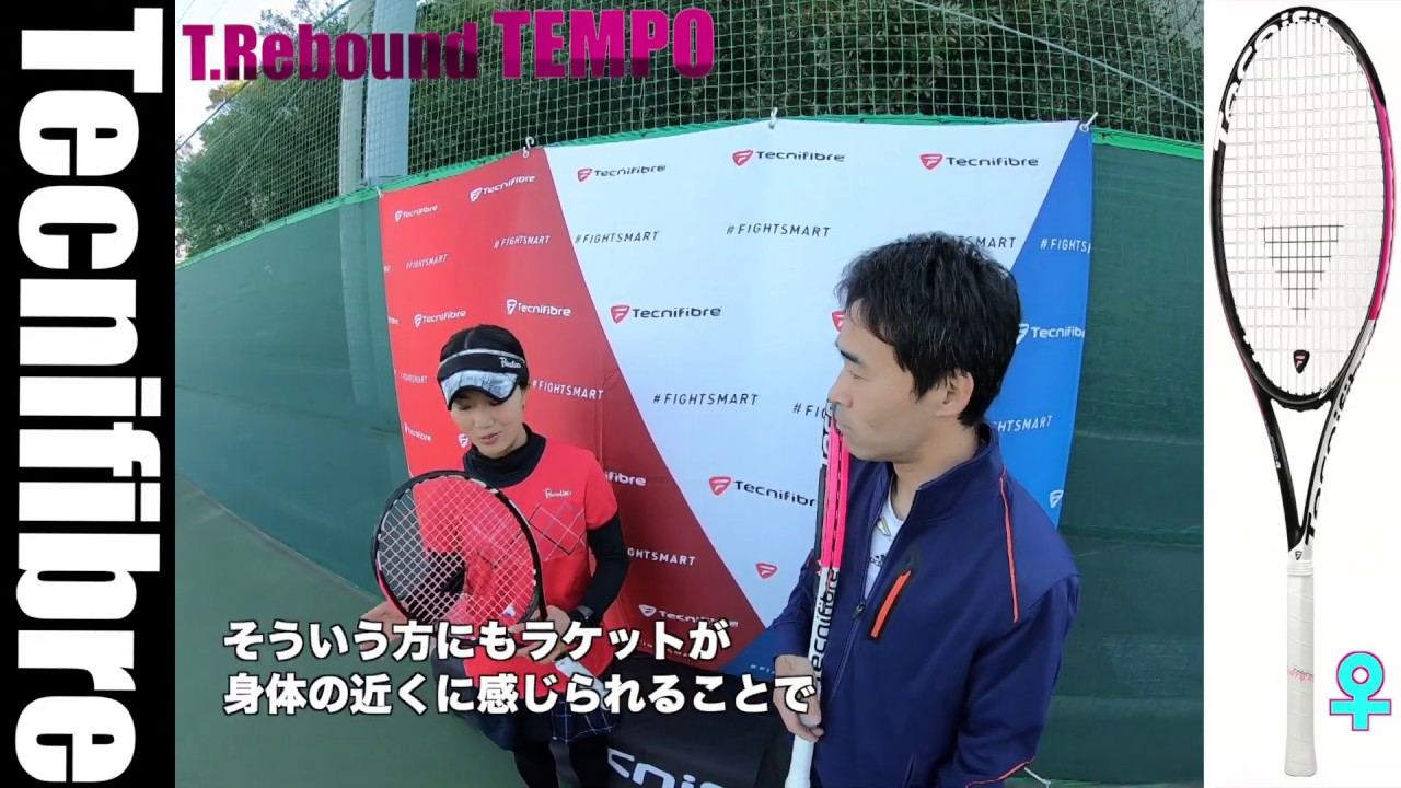 【Tecnifibre Tennis】『女性専用設計』T.Rebound TEMPO 初打ち!!