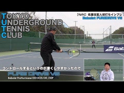 【TUTC支配人インプレッション】バボラ ピュアドライブVS 初打ち!! (新作キャップコーディネート)