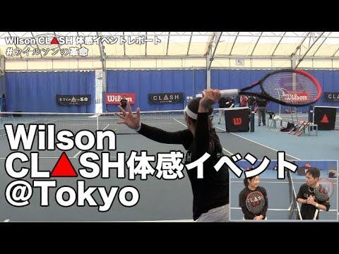 【Wilson】#ウイルソンの革命 CLASH体感イベント@TOKYO !!