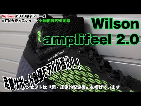 【Wilson Tennis】#打球が変わるシューズ に超絶対的安定感をプラス!!