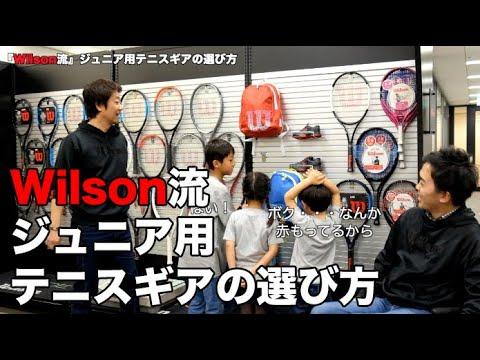 【Wilson Tennis】ウイルソン流ジュニア用テニスギアの選び方