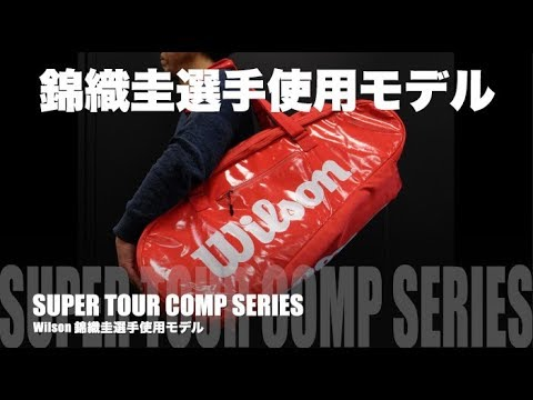 【Wilson Tennis】錦織圭選手愛用ラケットバッグシリーズ!!