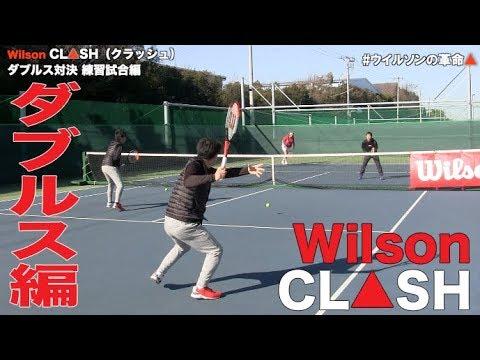 【Wilson Tennis】全員クラッシュ使用!!ダブルス(練習試合)編 #ウイルソンの革命