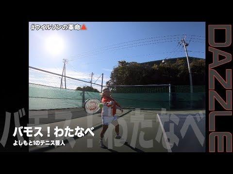 【Wilson Tennis】クラッシュ インプレッション by バモス!わたなべ