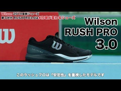 【Wilson Tennis】第3世代 RUSH PRO3.0は#打球が変わるシューズ!!