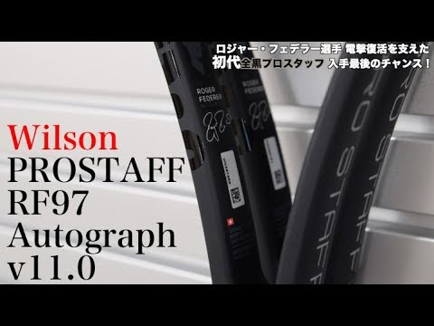 【Wilson Tennis】フェデラー選手の電撃復活を支えた初代全黒RF97最終販売!!