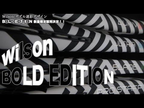【Wilson Tennis】これもダズル!!数量限定『BOLD EDITION』とは!?