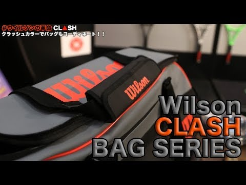 【Wilson Tennis】CLASHと合わせて持ちたい新バッグシリーズ登場!!