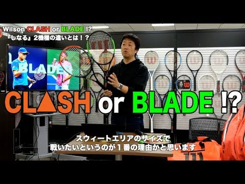 【Wilson Tennis】CLASHとBLADE『しなり』の違いとは!?
