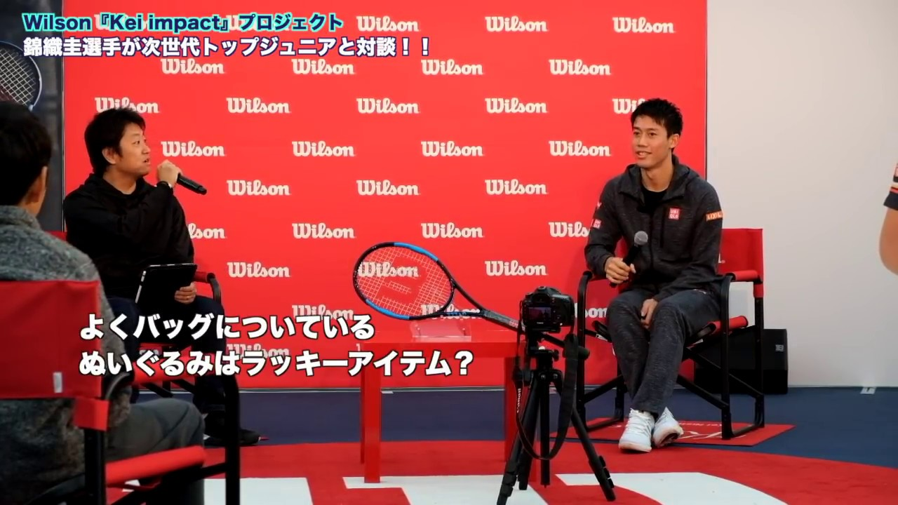 【Wilson Tennis】Kei Impact『錦織圭選手×ジュニア選手』一問一答