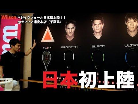 【Wilson Tennis】日本初上陸!!特別なWilsonがラフィノにやってきた!#ウイルソンの革命