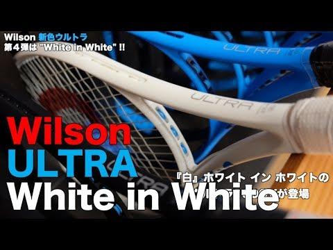 【Wilson Tennis】『白×白』ウルトラ100 CVはホワイトデー発売!!