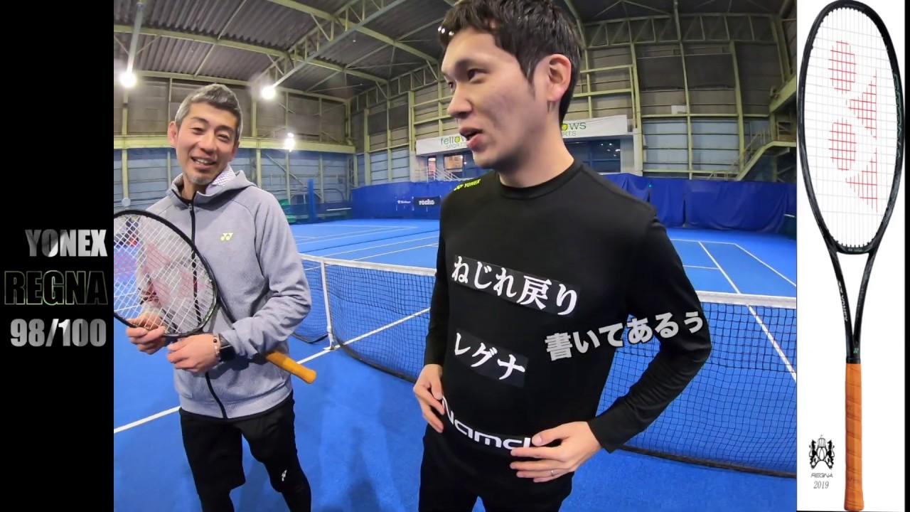 【YONEX Tennis】ヨネックス最高峰モデル REGNA2019 初打ち!!
