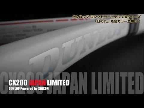 【DUNLOP Tennis】CX200&CX400『日の丸』限定デザイン公開!!