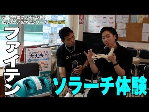 【Fukky'sインプレ】ファイテン フットマッサージ器『ソラーチ』とは!?