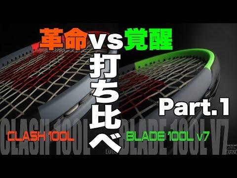 【Fukky'sインプレ】Wilson CLASH100L vs BLADE100L 打ち比べ!!