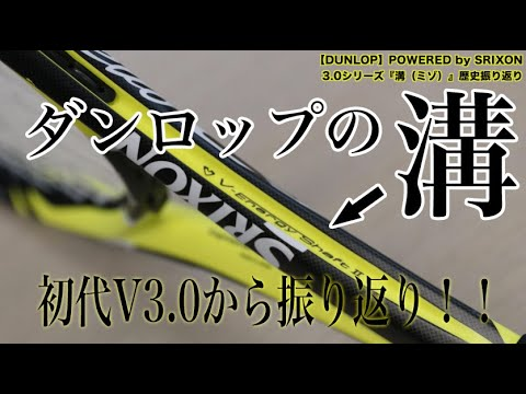 【DUNLOP Tennis】REVO CV3.0シリーズ『溝(ミゾ)』の歴史