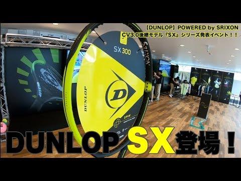 【DUNLOP Tennis】スピン・エクストリーム『SX』シリーズ発表!!