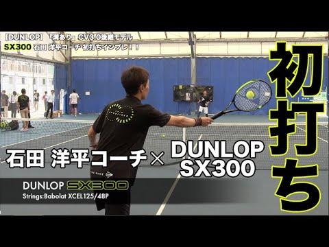 【DUNLOP Tennis】SX300 石田 洋平コーチ初打ちインプレ!!