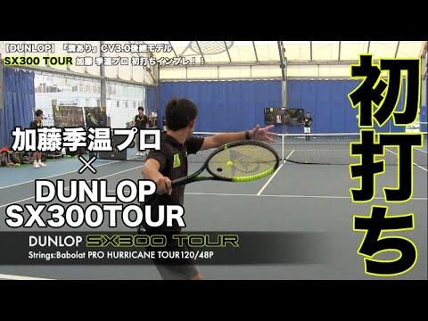 【DUNLOP Tennis】SX300TOUR 加藤季温プロ初打ちインプレ!!