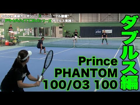 【Fukky'sインプレ】Prince 新PHANTOMシリーズ ダブルス実践編!!