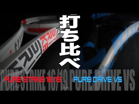 【Fukky'sインプレ】PURESTRIKE vs PUREDRIVE VS vs CX200 打ち比べ!!