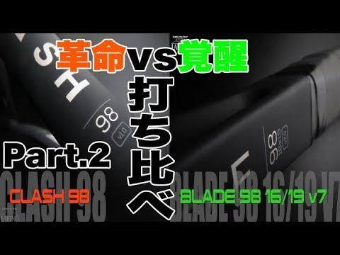 【Fukky'sインプレ】Wilson CLASH98 vs BLADE98 16/19 v7.0 打ち比べ!!