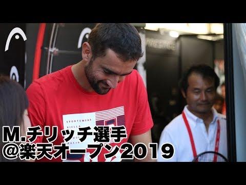 【HEAD Tennis】楽天オープン2019 M.チリッチ選手インタビュー!!