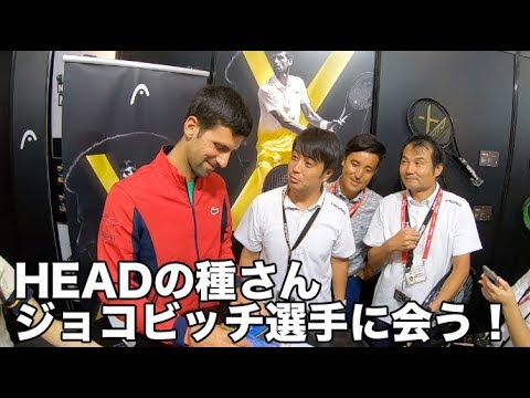 【HEAD Tennis】HEADの種さん ジョコビッチ選手に会う!!