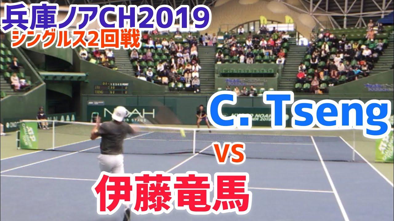 【兵庫ノアCH2019/2R】伊藤竜馬 vs C. Tseng 2019 兵庫ノアチャレンジャー 2回戦