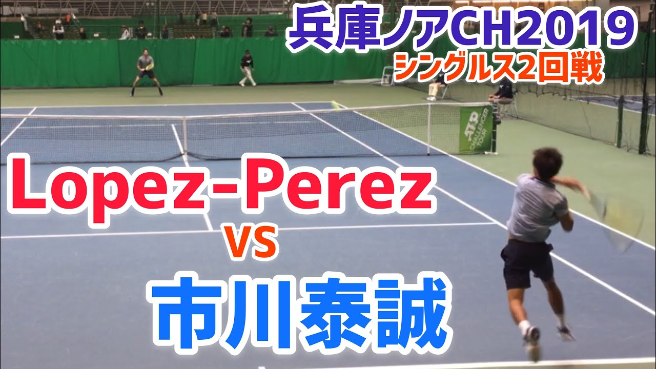 【兵庫ノアCH2019/2R】市川泰誠 vs E. Lopez-Perez 2019 兵庫ノアチャレンジャー 2回戦