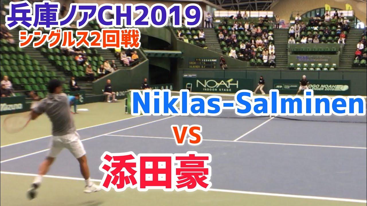 【兵庫ノアCH2019/2R】添田豪 vs P. Niklas-Salminen 2019 兵庫ノアチャレンジャー 2回戦