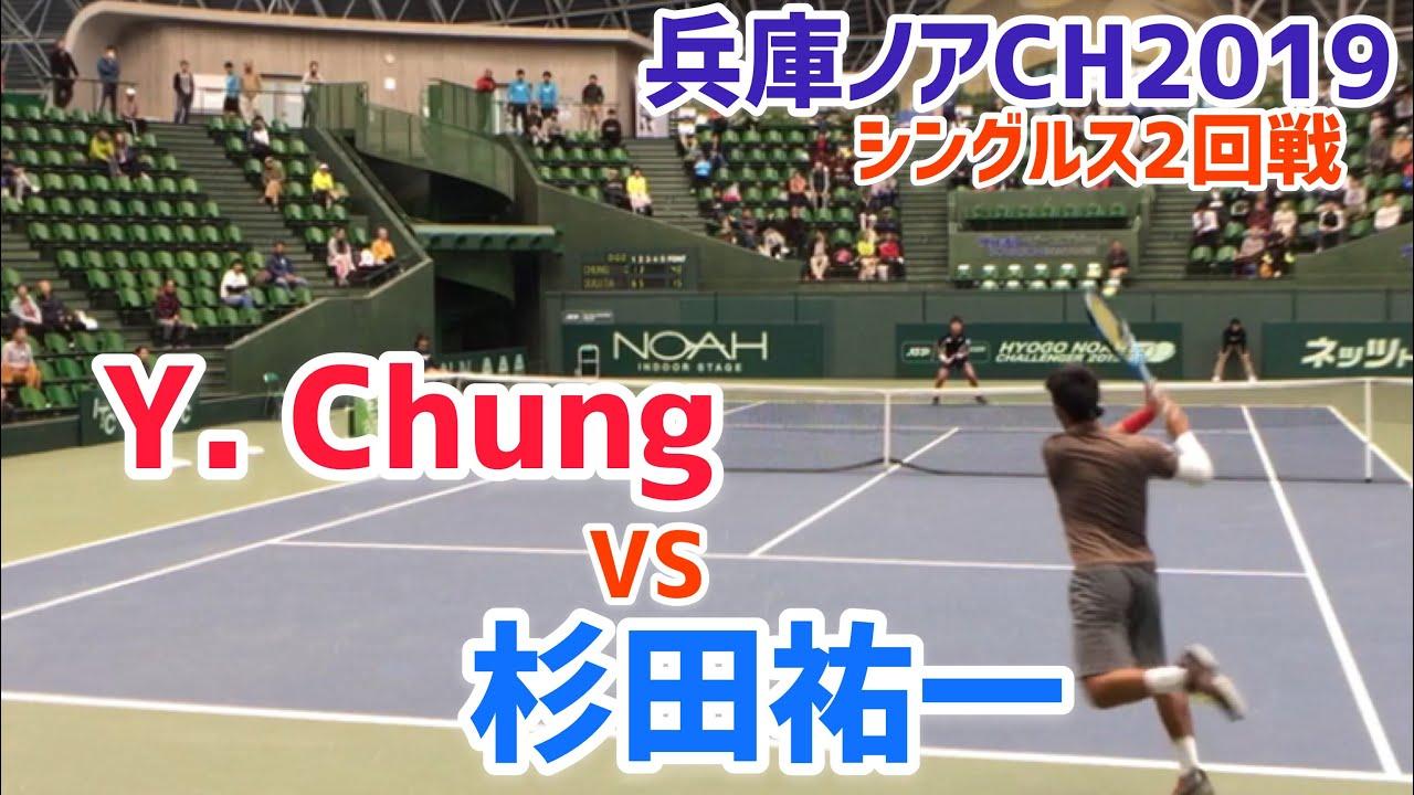 【兵庫ノアCH2019/2R】杉田祐一 vs Y. Chung 2019 兵庫ノアチャレンジャー 2回戦