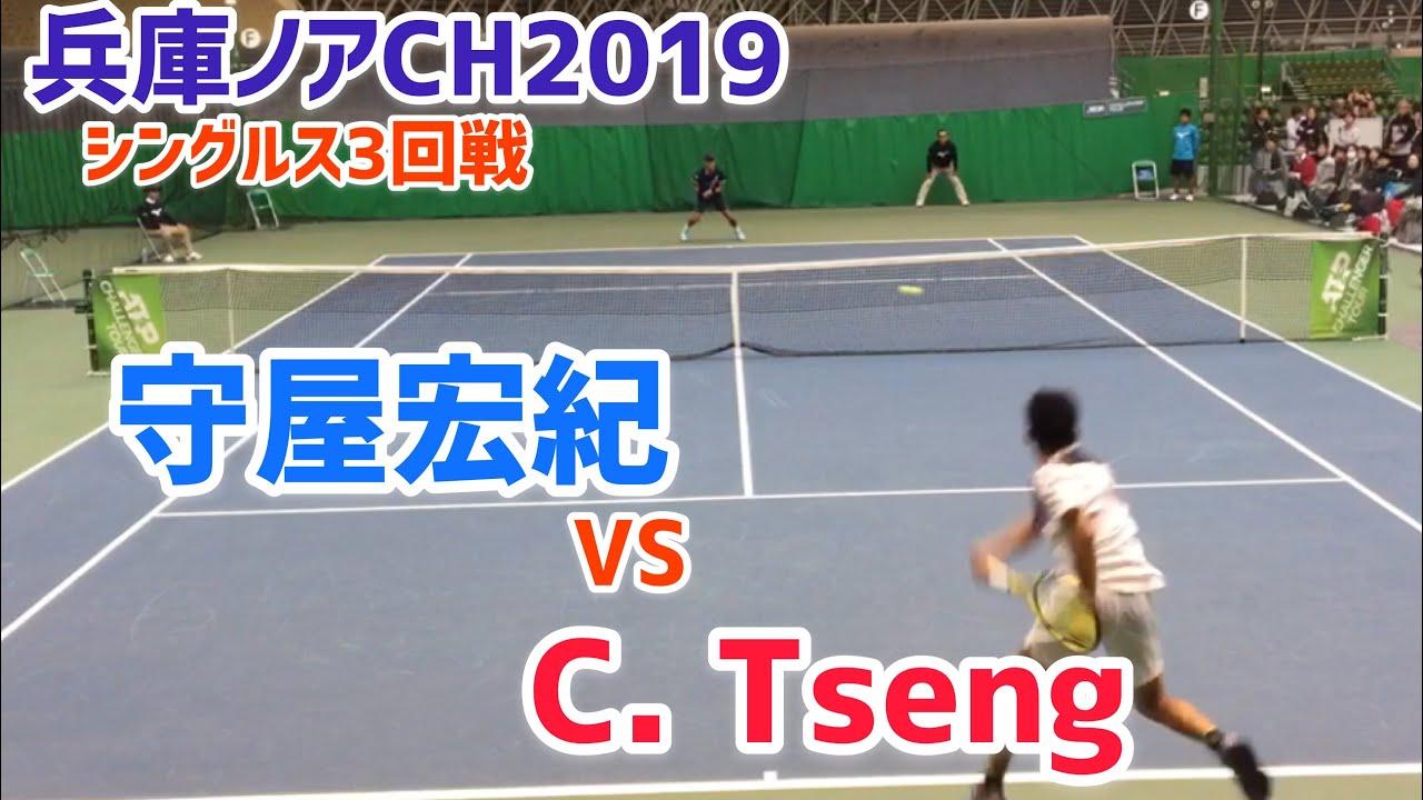 【兵庫ノアCH2019/3R】守屋宏紀 vs C. Tseng 2019 兵庫ノアチャレンジャー 3回戦