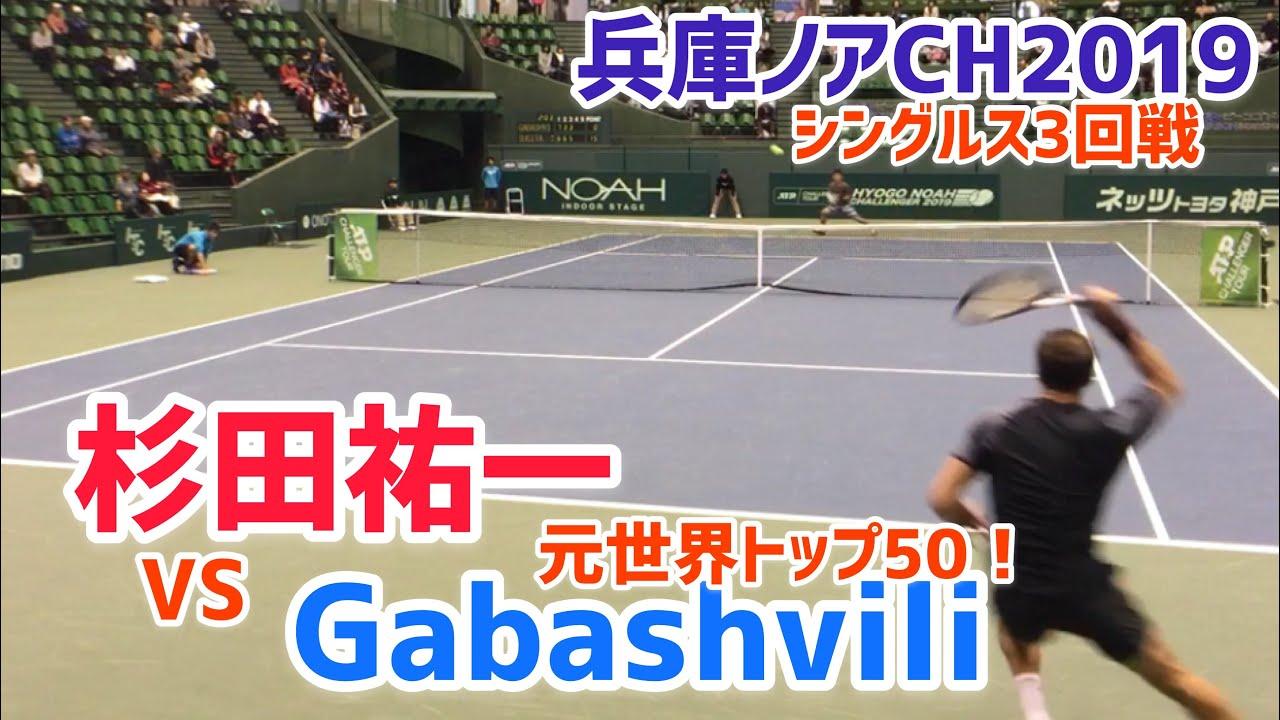 【兵庫ノアCH2019/3R】杉田祐一 vs Gabashvili 2019 兵庫ノアチャレンジャー 3回戦