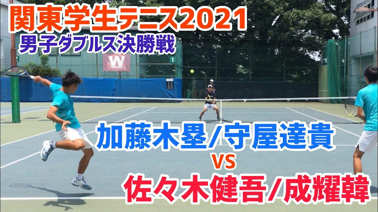 【関東学生テニス2021/F】佐々木健吾/成耀韓(慶大) vs 守屋達貴/加藤木塁(法大) 男子ダブルス決勝戦