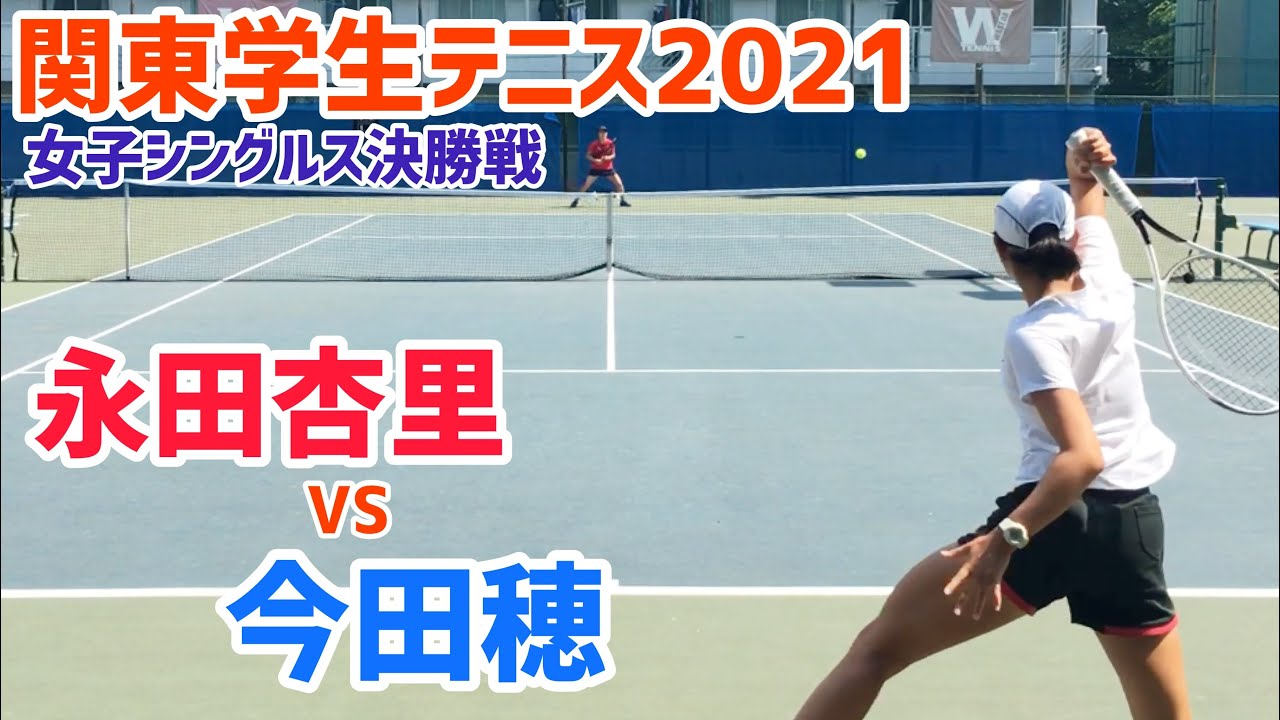 【関東学生テニス2021/F】永田杏里(慶大) vs 今田穂(慶大) 2021年度関東学生テニストーナメント 女子シングルス決勝戦
