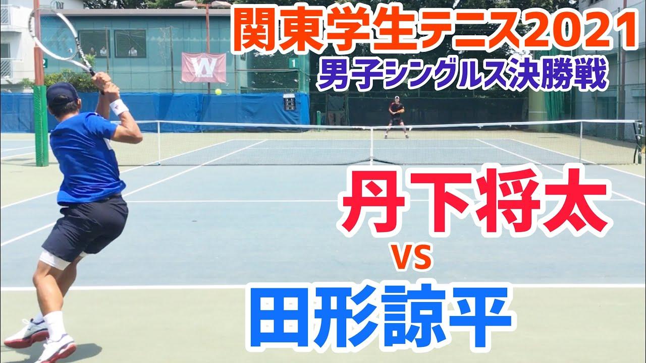 【関東学生テニス2021/F】田形諒平(筑波大) vs 丹下将太(早大) 2021年度関東学生テニストーナメント 男子シングルス決勝戦