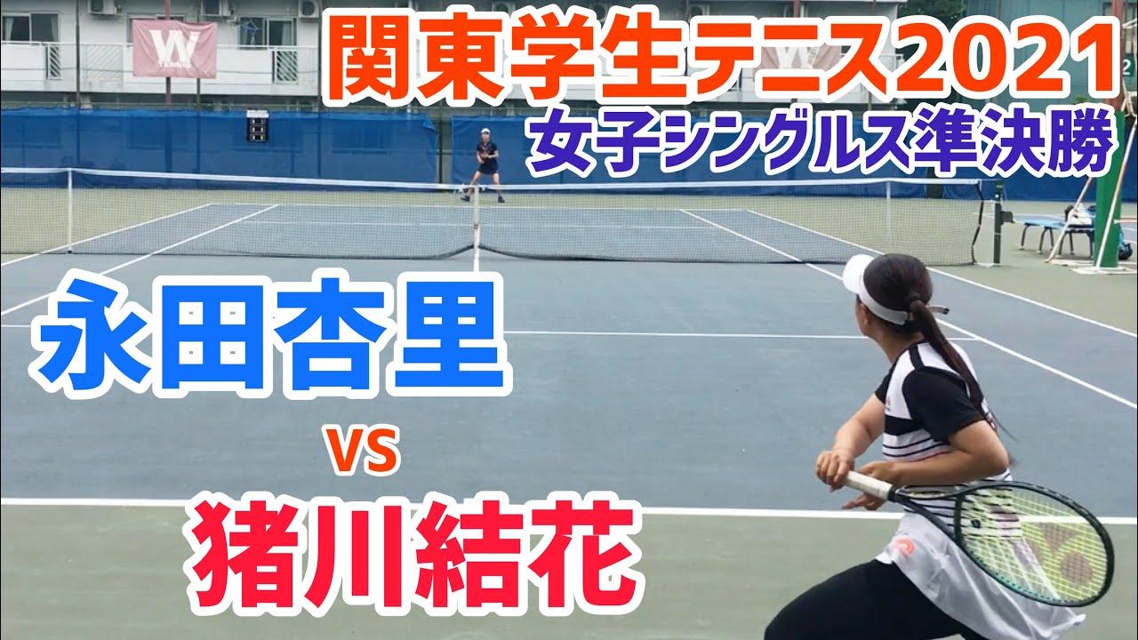 【関東学生テニス2021/SF】永田杏里(慶大) vs 猪川結花(法大)関東学生テニス2021 女子シングルス準決勝