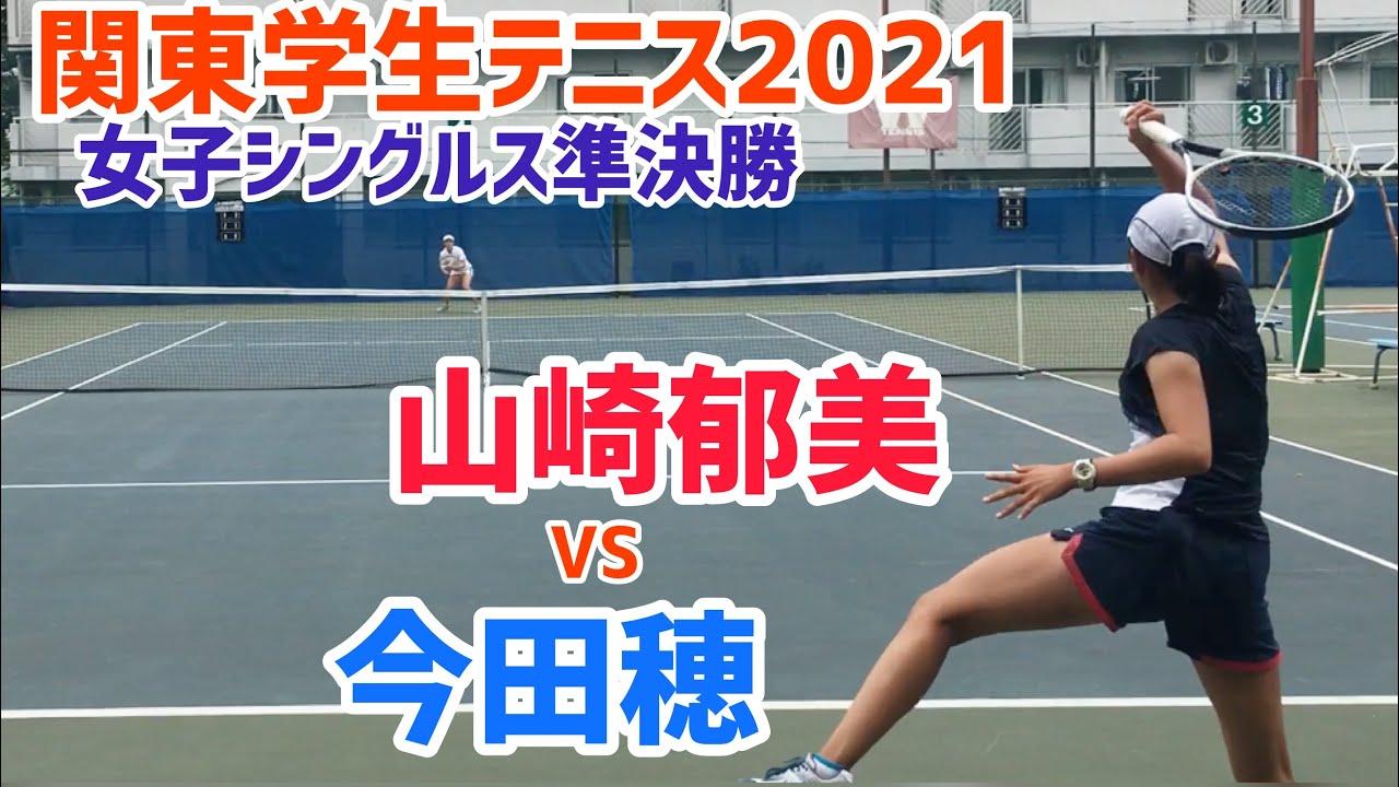 【関東学生テニス2021/SF】今田穂(慶大) vs 山崎郁美(亜大) 関東学生テニス2021 女子シングルス準決勝