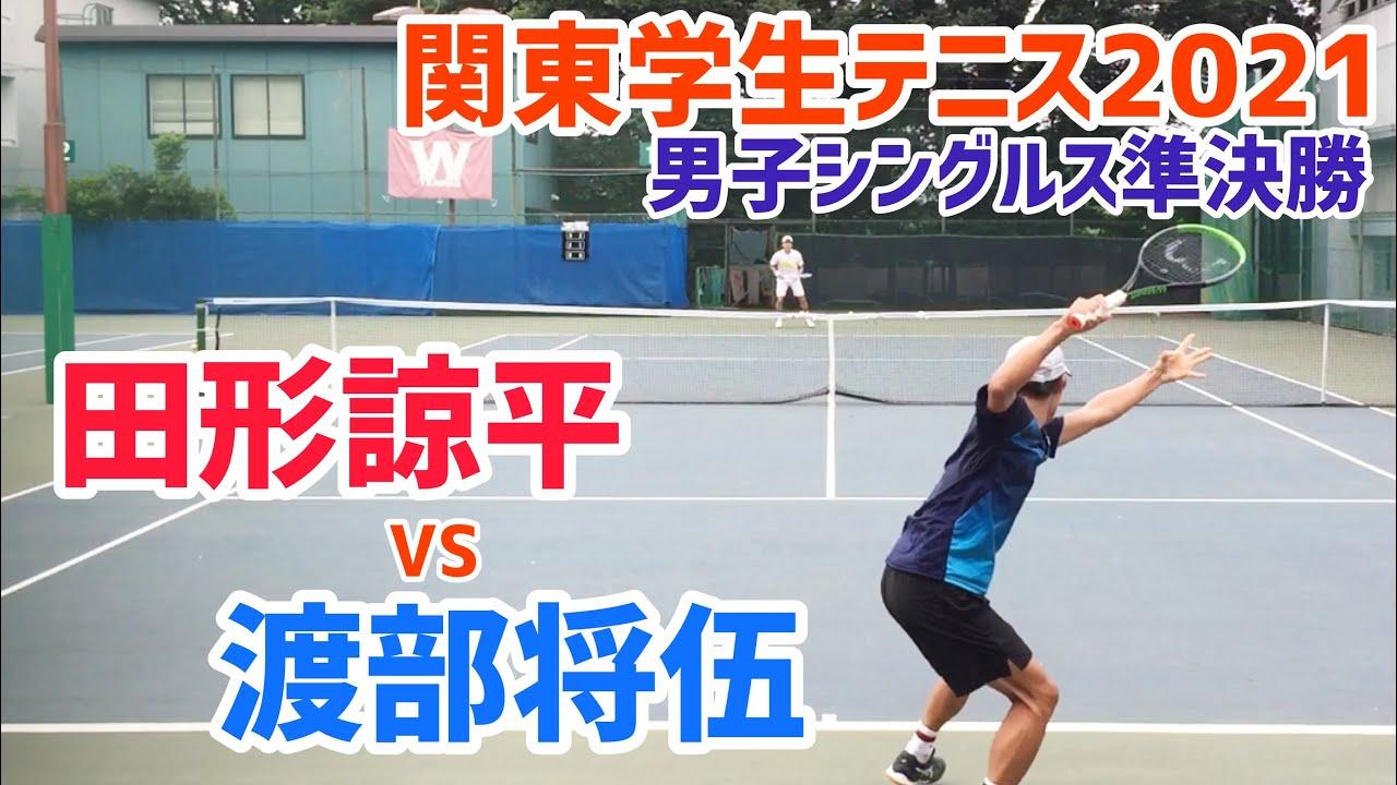 【関東学生テニス2021/SF】田形諒平(筑波大) vs 渡部将伍(早大) 関東学生テニス2021 男子シングルス準決勝