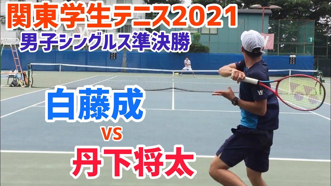 【関東学生テニス2021】丹下将太(早大) vs 白藤成(慶大) 関東学生テニス2021 男子シングルス準決勝
